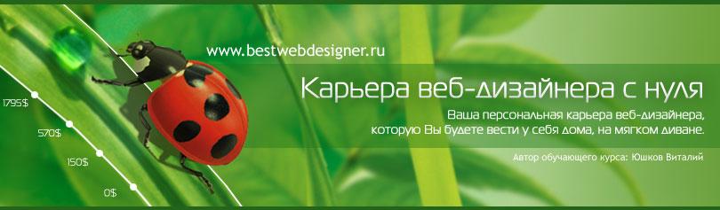 Веб дизайн работа в интернете